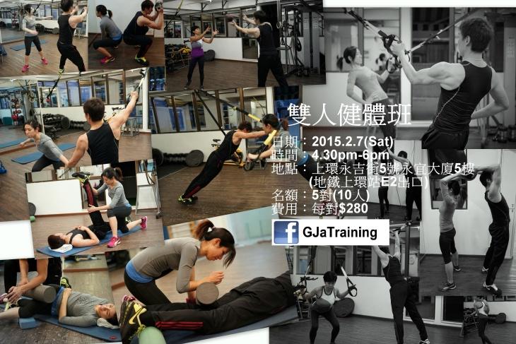 Couple workout class
