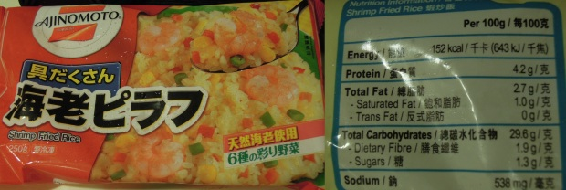 Ajinomoto Shrimp Fried Rice