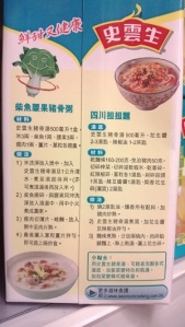 豬骨湯 2